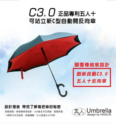 【HANLIN-五人十C3.0】新C型可站立自動反向傘 (1.9折)