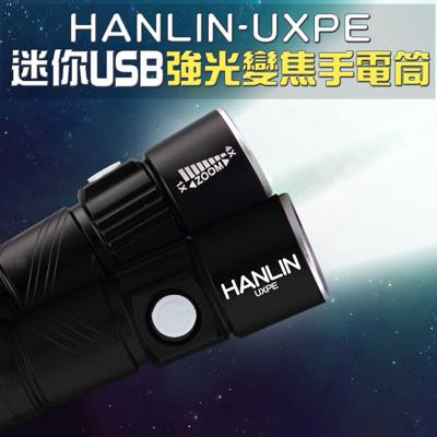 HANLIN-UXPE 迷你USB強光變焦手電筒 (1.6折)