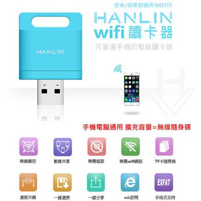 【HANLIN-WIFITF】蘋果安卓手機擴充容量-wifi無線讀卡器(超強功能合一) (3.5折)