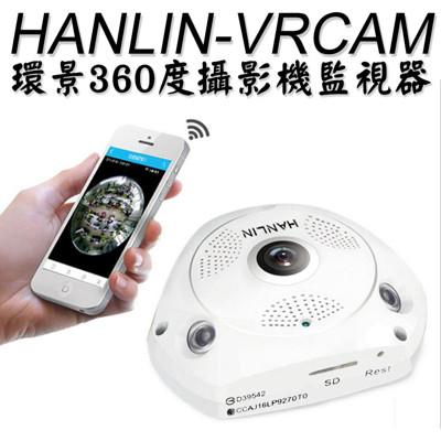 HANLIN-VRCAM 環景360度監視器攝影機 (5折)