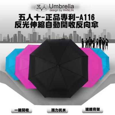 (五人十 )A116正品專利 反光伸縮自動開收反向傘 (2折)