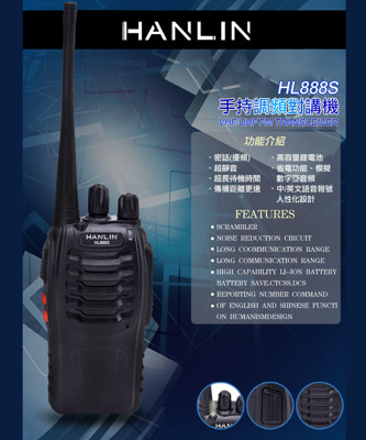 HANLIN-HL888S 無線電對講機 (6.5折)
