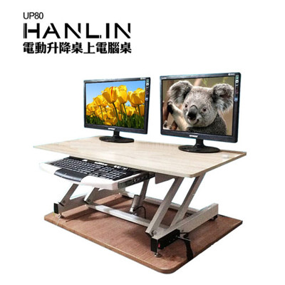 HANLIN-UP80 桌上型電動升降桌 (4.2折)
