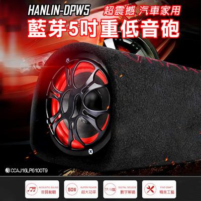 【 HANLIN-DPW5 】汽車家用 藍芽5吋重低音砲 (4.3折)