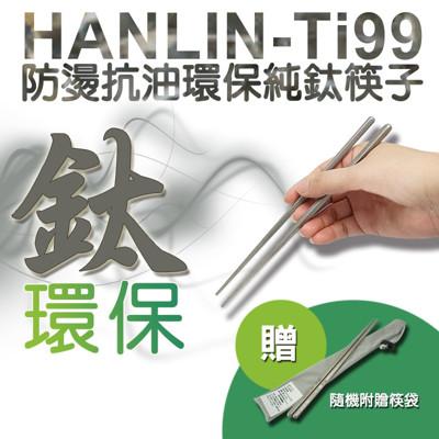 【HANLIN-Ti99】防燙抗油環保純鈦筷子 (1.5折)