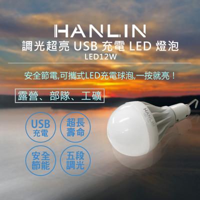 HANLIN-LED12W-調光超亮USB充電LED燈泡 (2.6折)