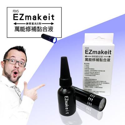 【EZmakeit-FIX5】 神奇紫光5秒-萬能修補黏合液10g (1.5折)