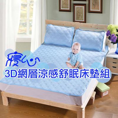 3D網層涼感舒眠床墊組-雙人墊組 (4.6折)