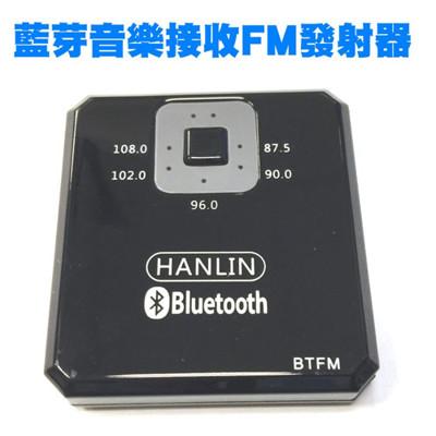 【HANLIN-BTFM】藍芽FM (2.1折)