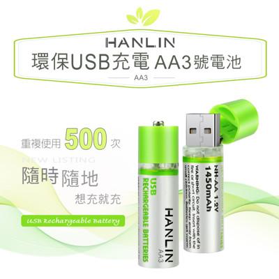 HANLIN-AA3 環保USB充電AA3號電池 (2.7折)