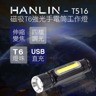 HANLIN-T516 磁吸T6強光手電筒工作燈 COB USB直充 (2.5折)