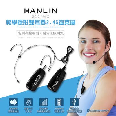 HANLIN-2C 2.4MIC 教學隱形雙耳掛2.4G麥克風 隨插即用免配對 (3.5折)