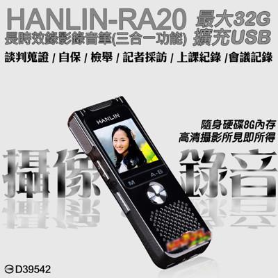 HANLIN-RA20長時效錄影錄音筆(三合一功能) (錄影/錄音/隨身硬碟8G內存) (4.3折)