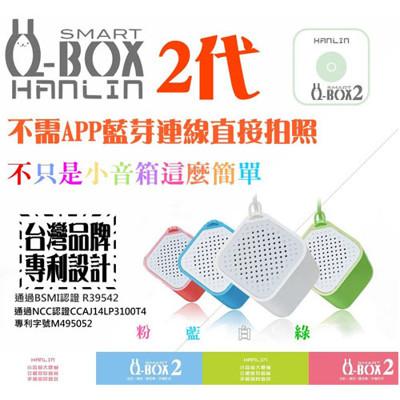 【HANLIN-QBOX2】藍芽自拍2代小音箱 (2.7折)