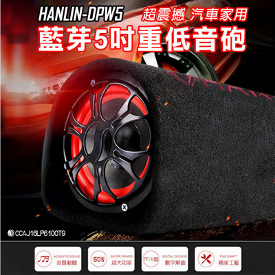 【 HANLIN-DPW5 】汽車家用 藍芽5吋重低音砲 (4.7折)