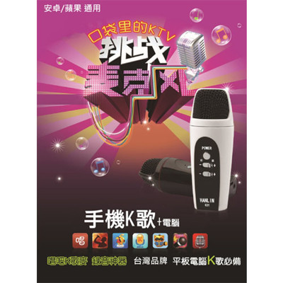 【HANLIN-K01】手機歡唱K歌麥克風 (5.3折)