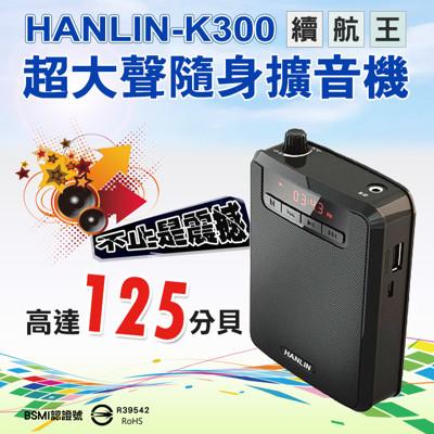HANLIN-K300 續航王-超大聲隨身擴音機(最高達125分貝) (3.9折)