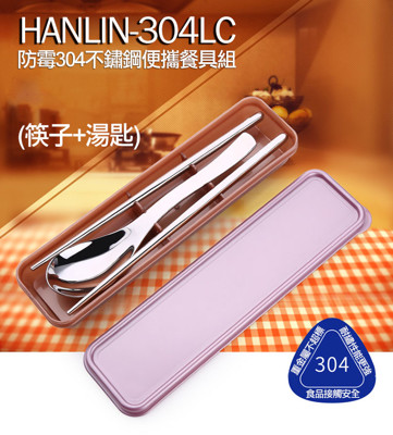 【HANLIN】防霉304不鏽鋼便攜餐具組 (3折)
