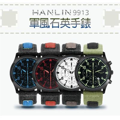 【HANLIN-9913】日期顯示-軍風石英手錶 (1.7折)