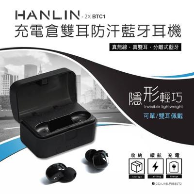 HANLIN-2XBTC1 充電倉雙耳防汗藍芽耳機 (3.8折)