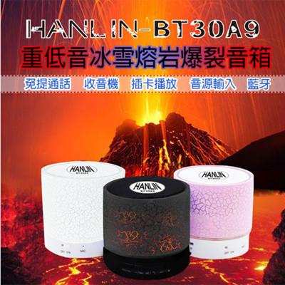 【HANLIN-BT30A9】重低音冰雪熔岩爆裂音箱 (3折)