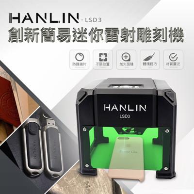 HANLIN-LSD3圖片式 創新簡易迷你雷射雕刻機 (雷射功率1500mw ) (4.1折)