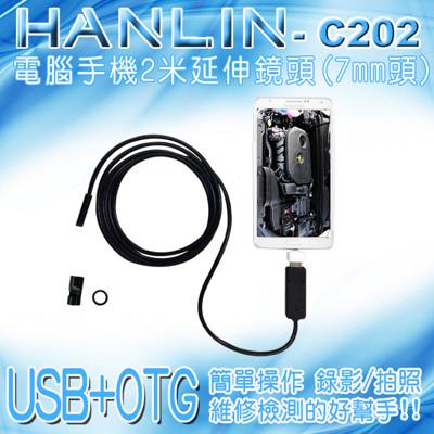 HANLIN-C202 防水兩用USB+OTG電腦手機2米延伸鏡頭 (7mm頭) (3.4折)