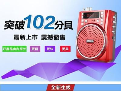 【HANLIN-M53】 大功率長效擴音機 (送頭戴麥克風) (3.6折)