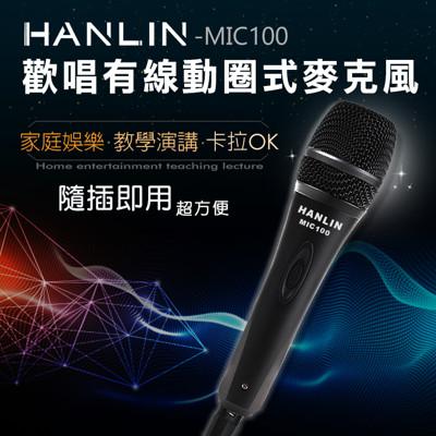 HANLIN-MIC100 動圈式 講課唱歌 高清保真麥克風 (3.7折)