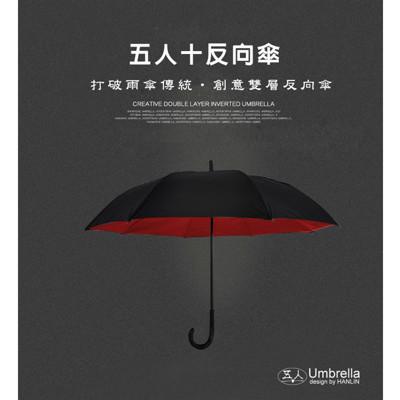 【HANLIN-五人十】防雨防曬 新型弧面上收反向傘 (3.5折)