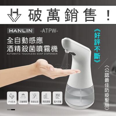 HANLIN-ATPW 全自動感應酒精專用殺菌淨手噴霧機 (4折)