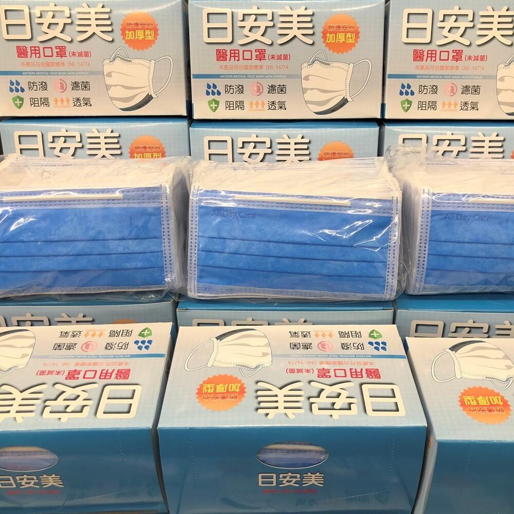 台灣口罩國家隊日安美醫用口罩(限量熔噴布加厚款-寶藍色)-醫護人員專用(50入/盒)