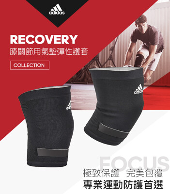 Adidas Recovery 膝關節用氣墊彈性護套(M) (9折)