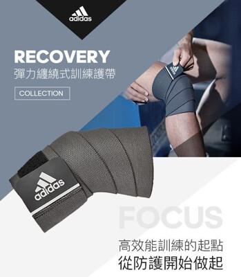 Adidas 彈力纏繞式訓練護帶 (9折)