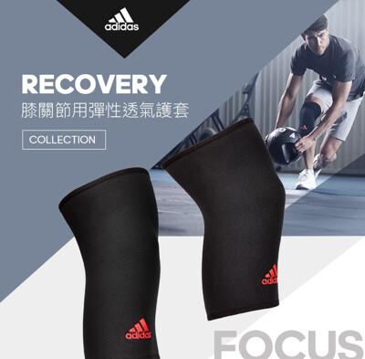 Adidas Recovery 膝關節用彈性透氣護套 (S) (9折)