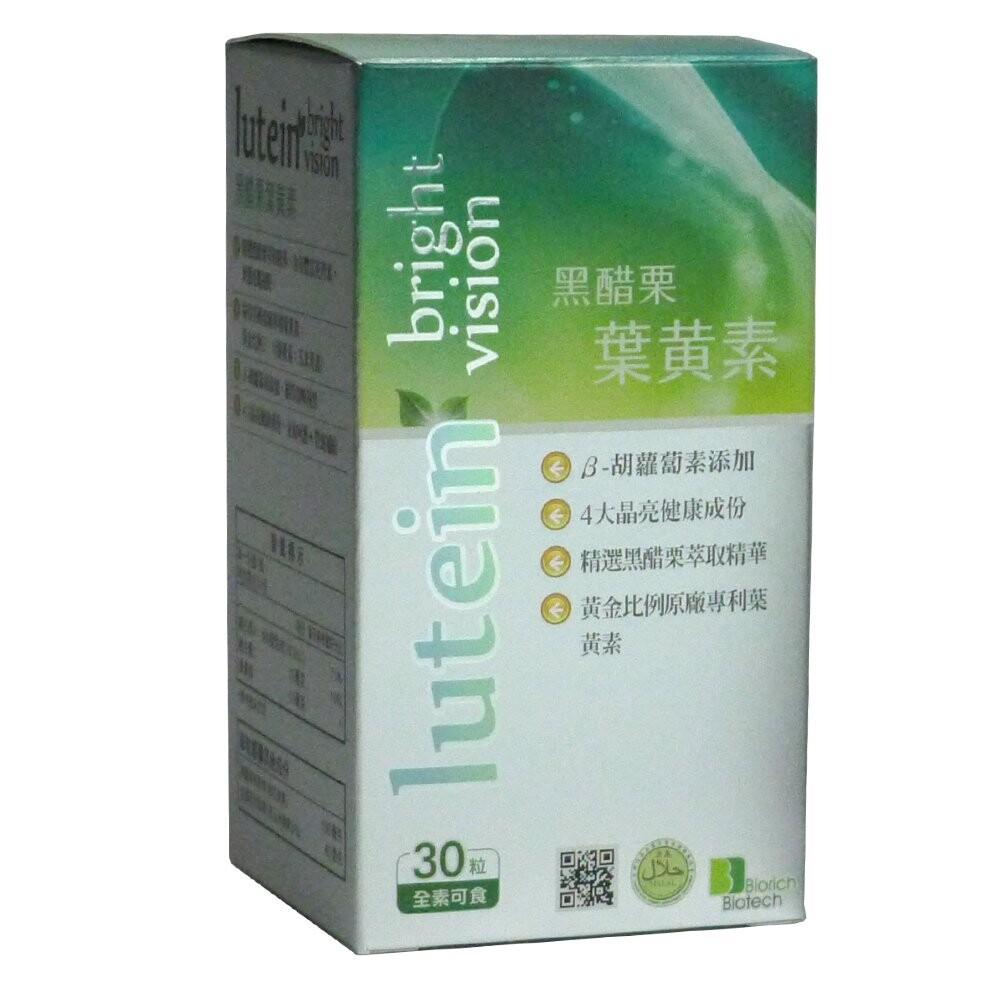藥廠製造黑醋栗葉黃素膠囊30粒(全素可食)