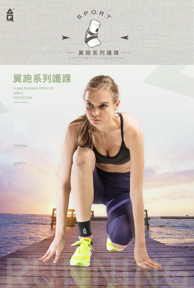 aq翼跑健身系列護踝-xl(黑色)(型號:r20604)原廠公司貨保證