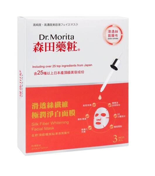 森田藥粧滑透絲纖維極潤淨白面膜3入