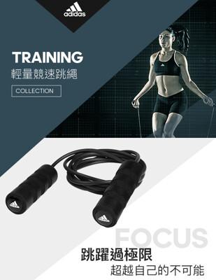 Adidas Training 輕量競速跳繩 (9折)