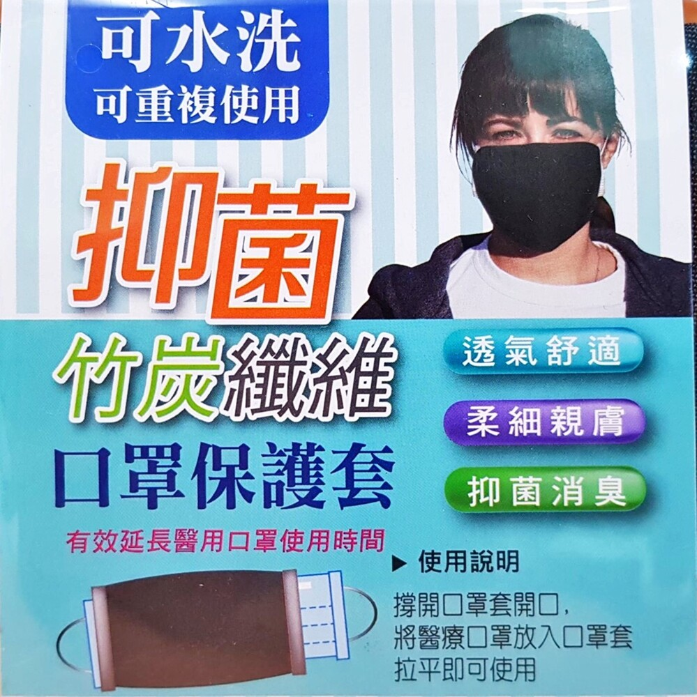台灣製抑菌竹炭纖維口罩保護套(成人)單入裝