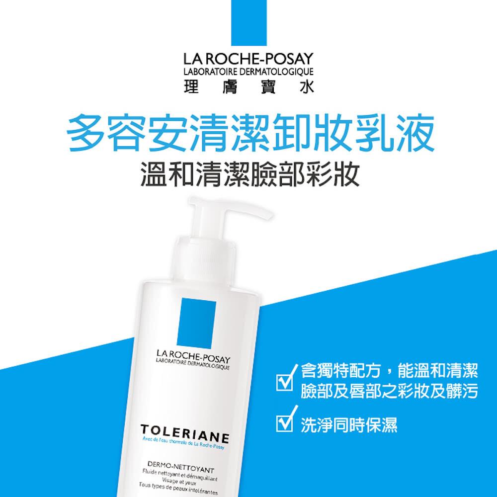 理膚寶水多容安清潔卸粧乳液400ml原廠公司貨可積點