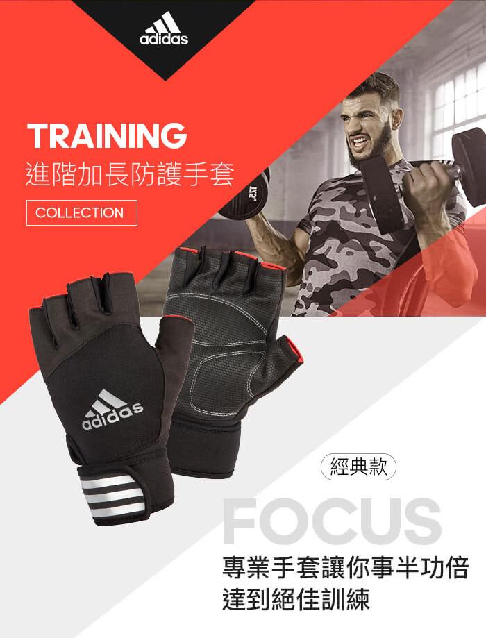adidas training 進階加長防護手套(經典款)原廠公司貨保證