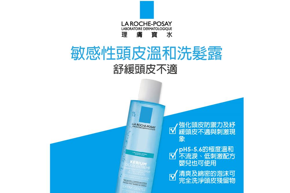 理膚寶水敏感性頭皮溫和洗髮露200ml原廠公司貨可積點
