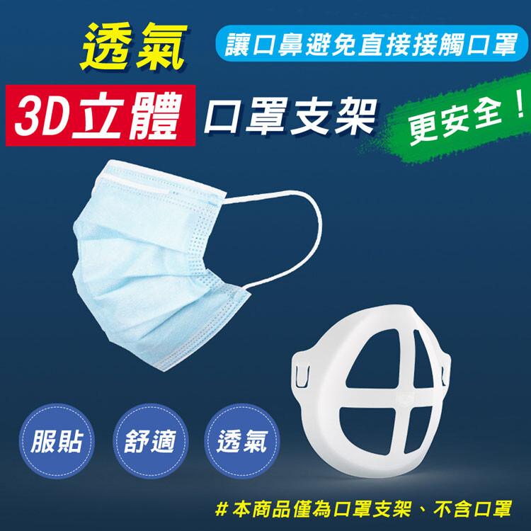 透氣3d立體口罩支架 口罩支架 口罩支撐架 立體口罩架 面罩支架 口罩防悶支架 口罩透氣支架