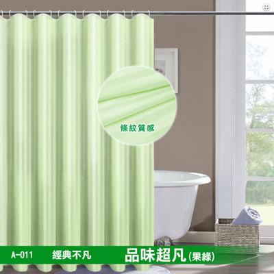 LISAN高級防水浴簾-經典不凡A-011品味超凡(果綠) (3.9折)