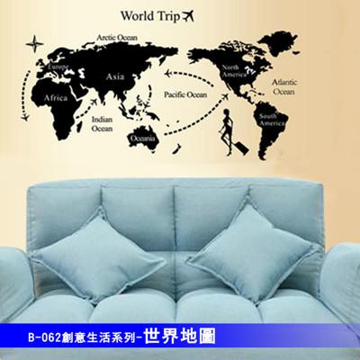 B-062創意生活系列-世界地圖 大尺寸高級創意壁貼 / 牆貼 (5.4折)