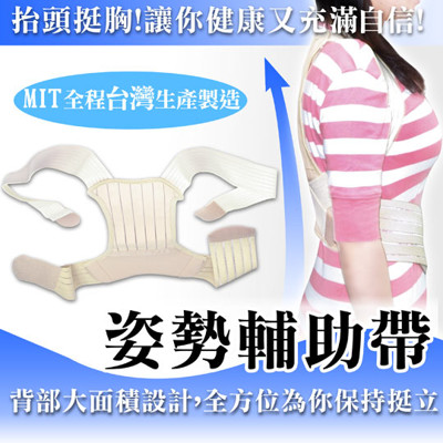 姿勢輔助帶(多尺寸可選) (5.1折)