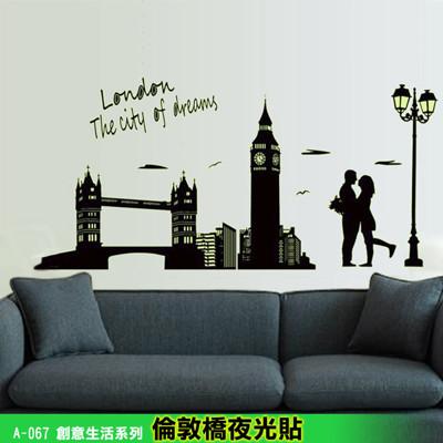 A-067創意生活系列--倫敦橋夜光貼大尺寸高級創意壁貼 / 牆貼 (5.4折)