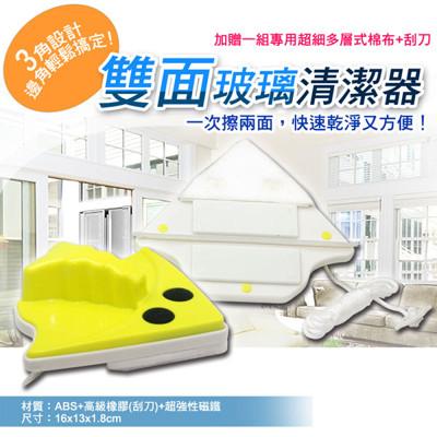 新一代雙面玻璃清潔器(加贈ㄧ組刮刀+棉布) (3.7折)