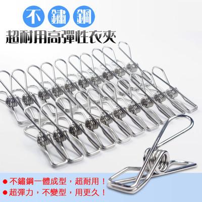 不鏽鋼超耐用高彈性衣夾 (0.3折)